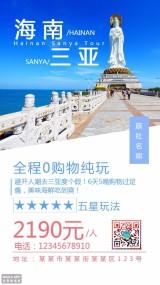 蓝色清新海岛风海南三亚旅游促销宣传海报