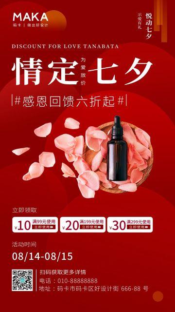 七夕节感恩回馈节日促销海报