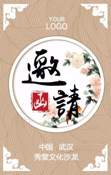 古典 古风 中国风 文化 活动 展出 邀请函