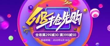 紫色简约促销活动电商公众号首图