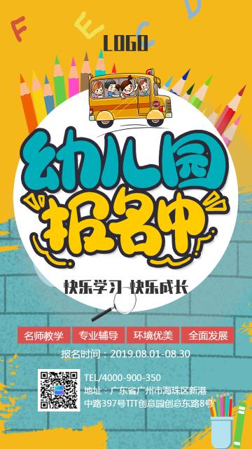 蓝色卡通手绘开学季幼儿园秋季招生宣传手机海报