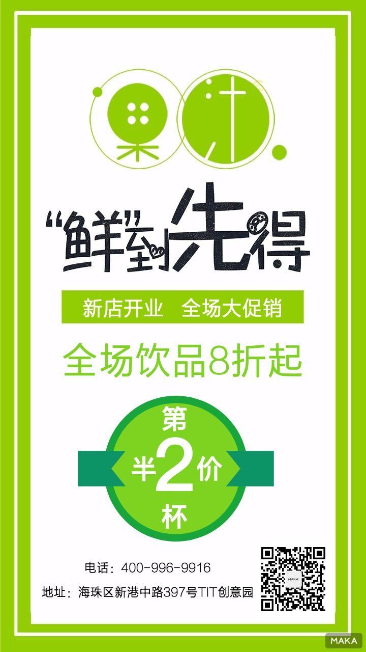 绿色果汁海报