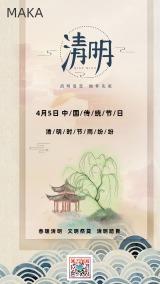 简约古风水墨4.5清明节清明祭祖宣传海报
