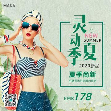 清新绿色夏季新品服装上市主图直通车模版