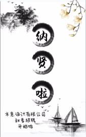 中国风泼墨公司企业邀请函
