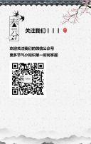 水墨中国风24节气之春分节气企业宣传品牌推广H5