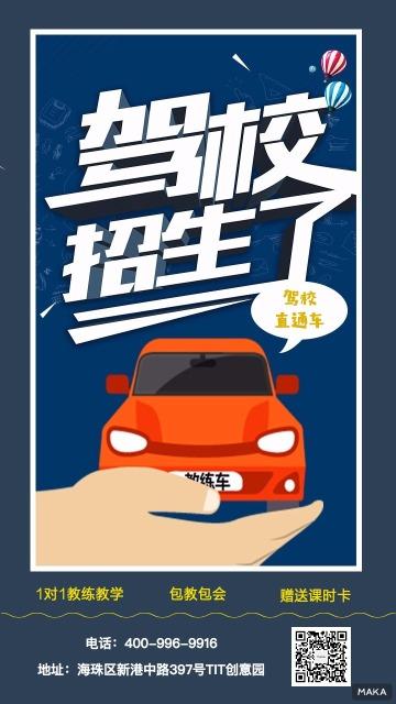 扁平简约蓝色驾校招生海报