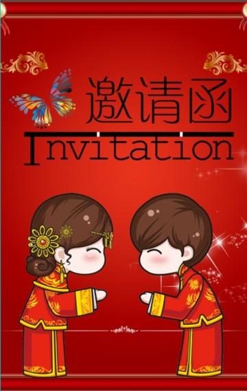 传统中式婚礼请柬-邀请函