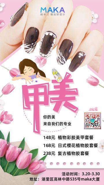 粉色唯美美甲行业开业项目优惠大酬宾促销宣传通知海报