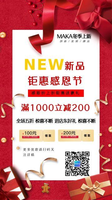 文艺清新红色促销活动新品上市感恩节活动宣传推广海报