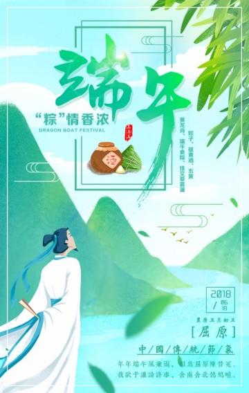 端午节企业祝福粽子龙舟放假通知节日贺卡团建游戏
