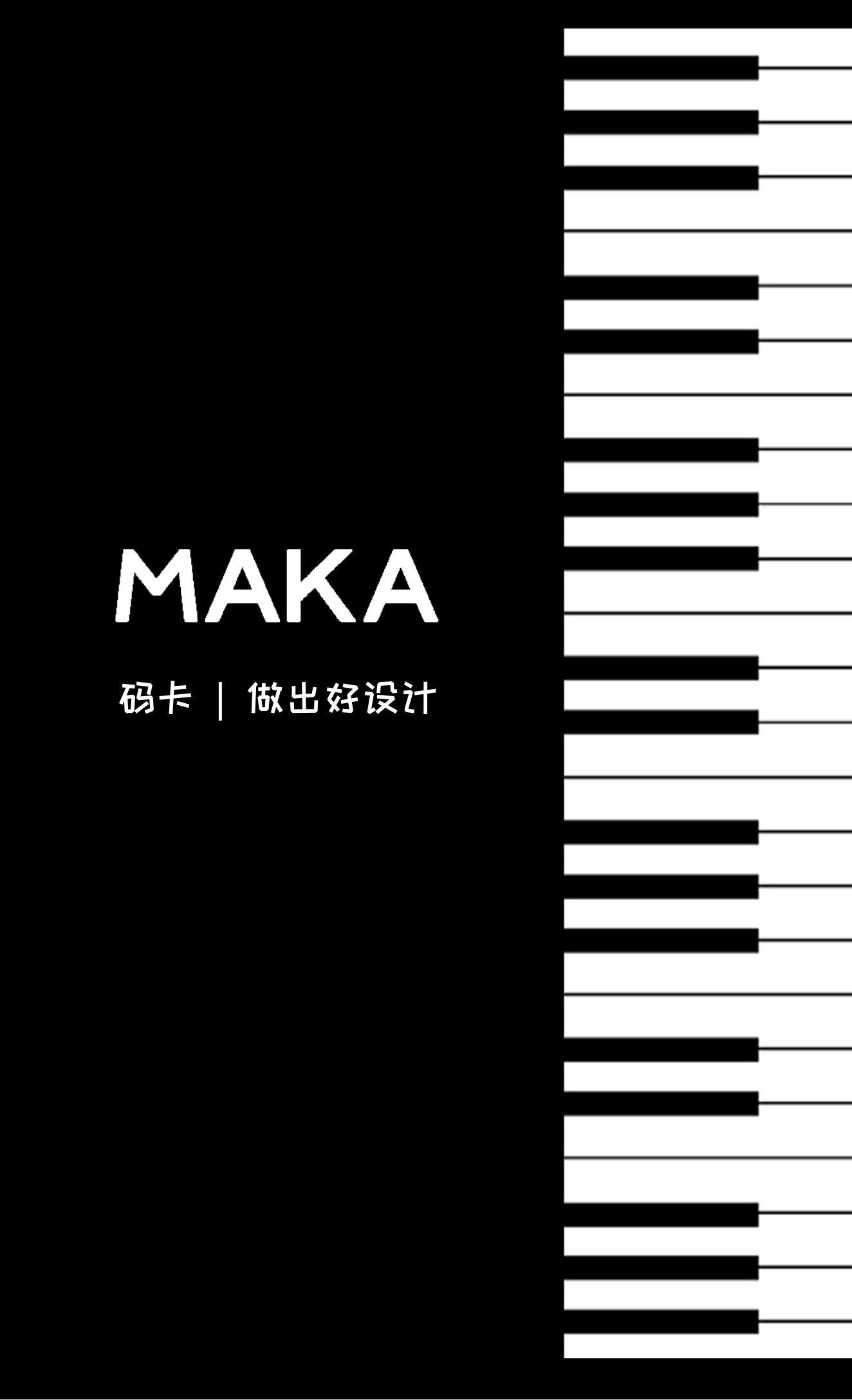 钢琴音乐老师黑白色系名片