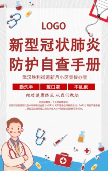 新冠状病毒肺炎预防措施宣传自查手册