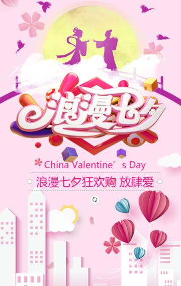 七夕情人节粉色浪漫款节日促销活动及产品宣传H5模板