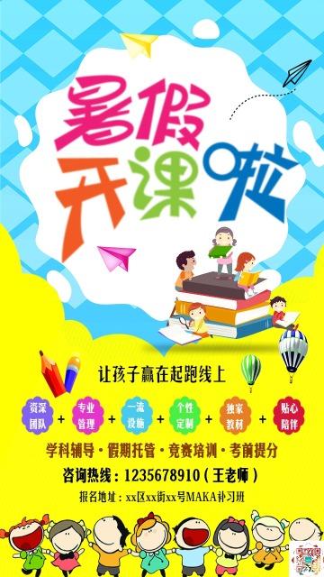 卡通手绘蓝色黄色教育培训招生宣传海报