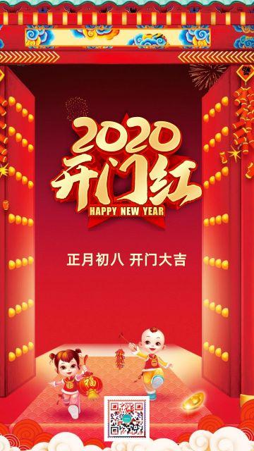2020年正月初八开门大吉新店开业新年促销开门红海报