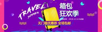 天猫双十二年终箱包大促销不止5折活动电商banner