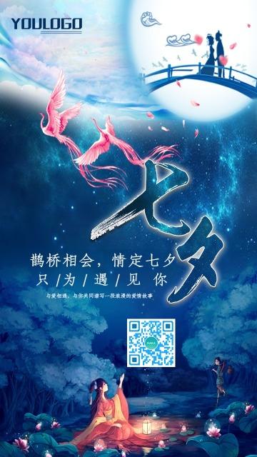 七夕节中国风海报