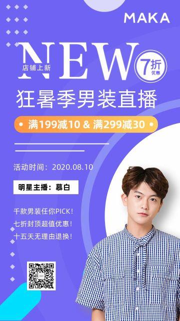 蓝色扁平酷炫男人节电商促销宣传推广手机海报