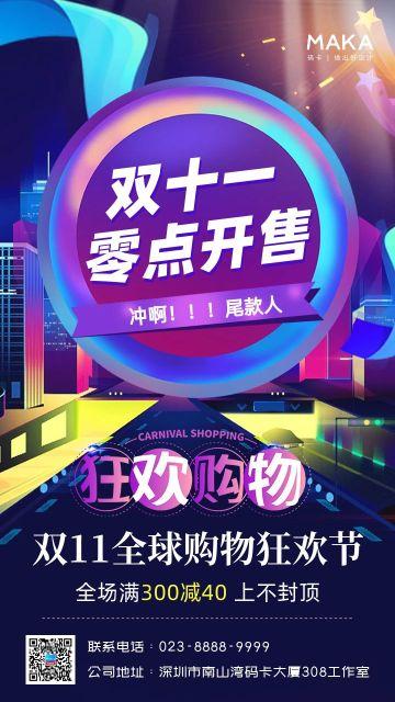 蓝色炫彩风格双十一购物狂欢节商家促销宣传手机海报