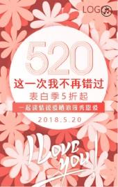 简约清新文艺花朵520情人节产品促销优惠宣传
