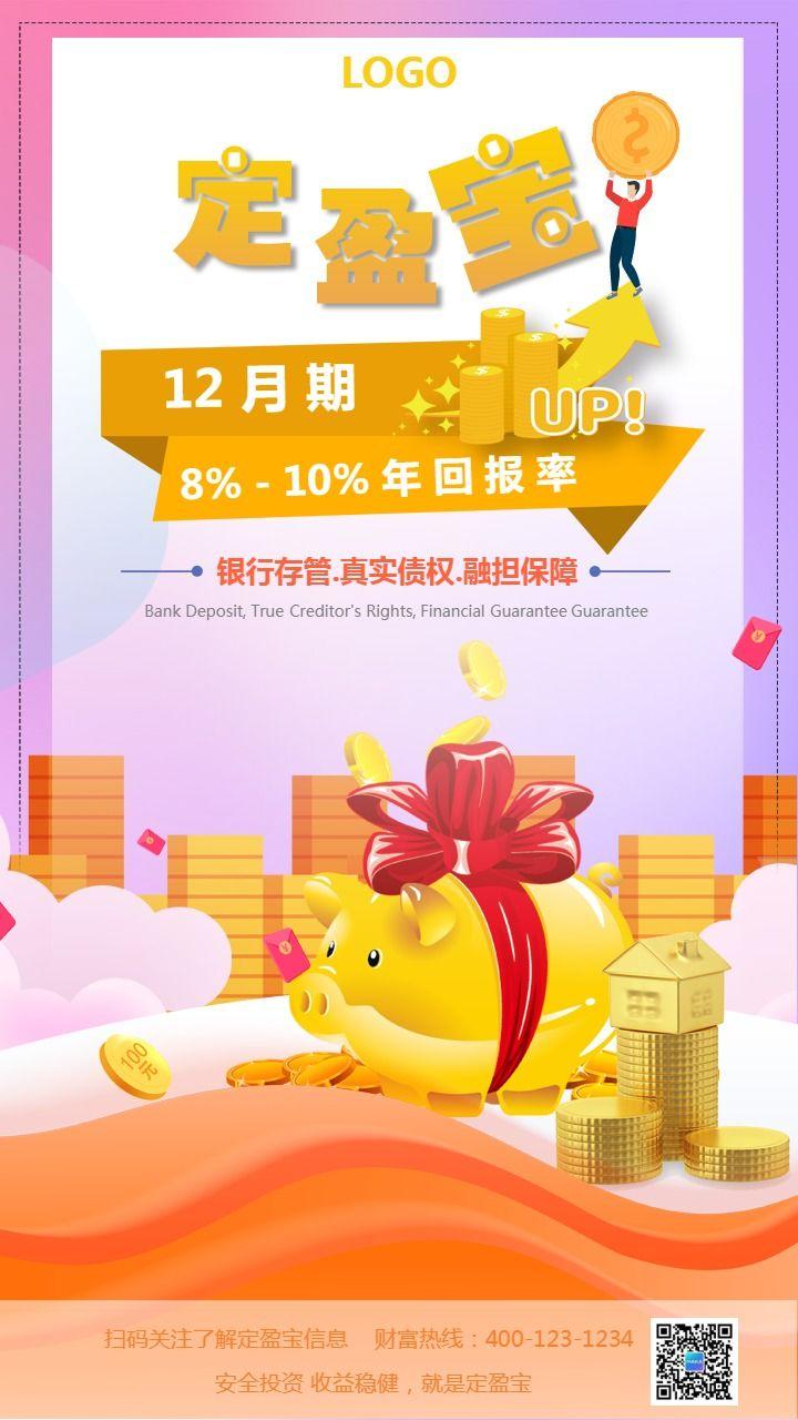 扁平简约风格金融行业产品宣传海报