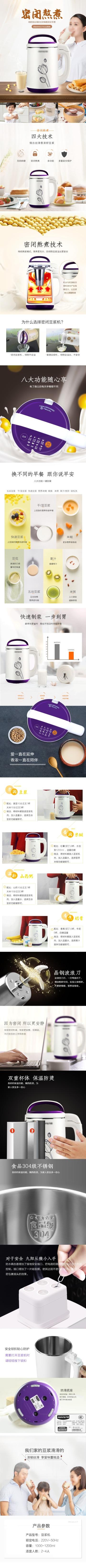 清新简约百货零售家居生活家电豆浆机促销电商详情页
