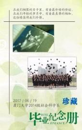 致青春毕业季  纪念册 青春  回忆