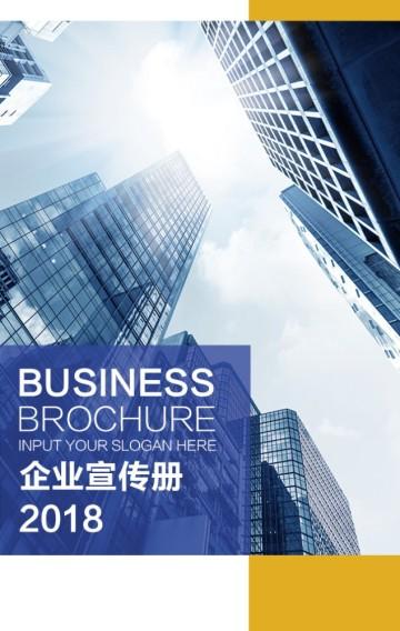 【企业宣传】蓝色商务高端大气企业宣传推广招聘招募招商加盟宣传画册(适用大屏)