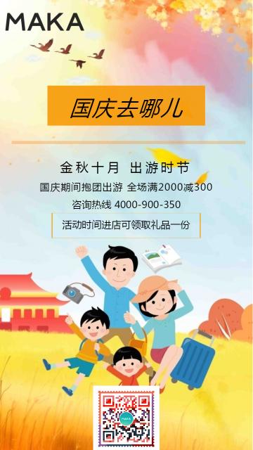 国庆节卡通风商家产品促销宣传海报
