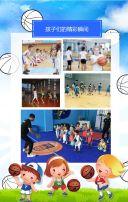 动感卡通少儿篮球俱乐部培训班招生宣传H5
