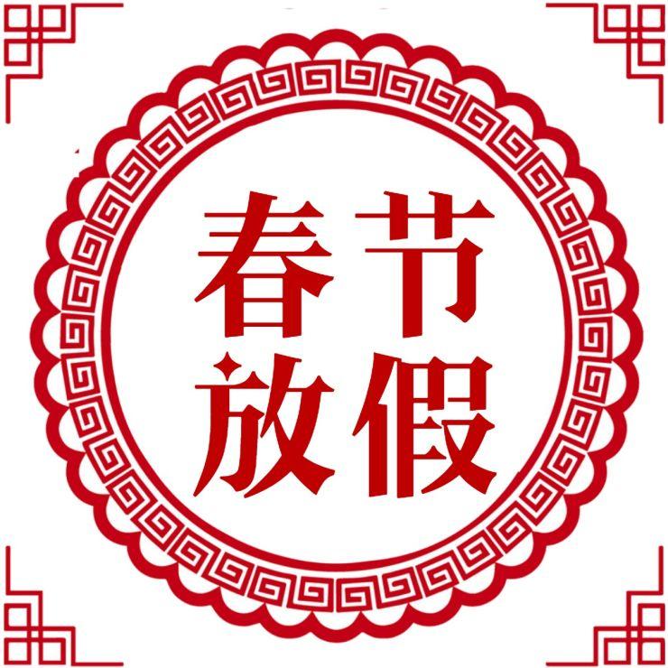春节放假通知公众号封面次条小图