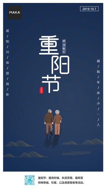 重阳节简约风节日宣传手机海报