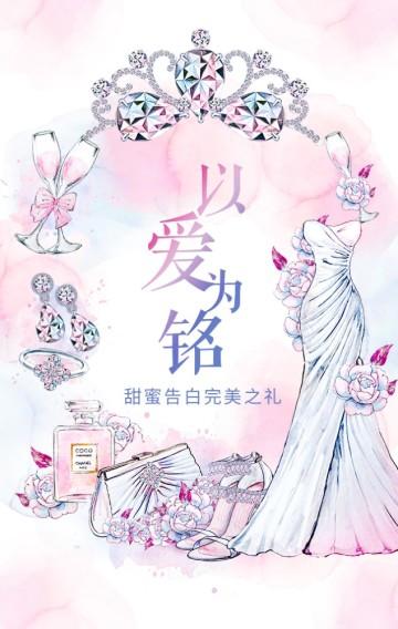 浪漫唯美七夕情人节促销告白求婚上新展示宣传H5