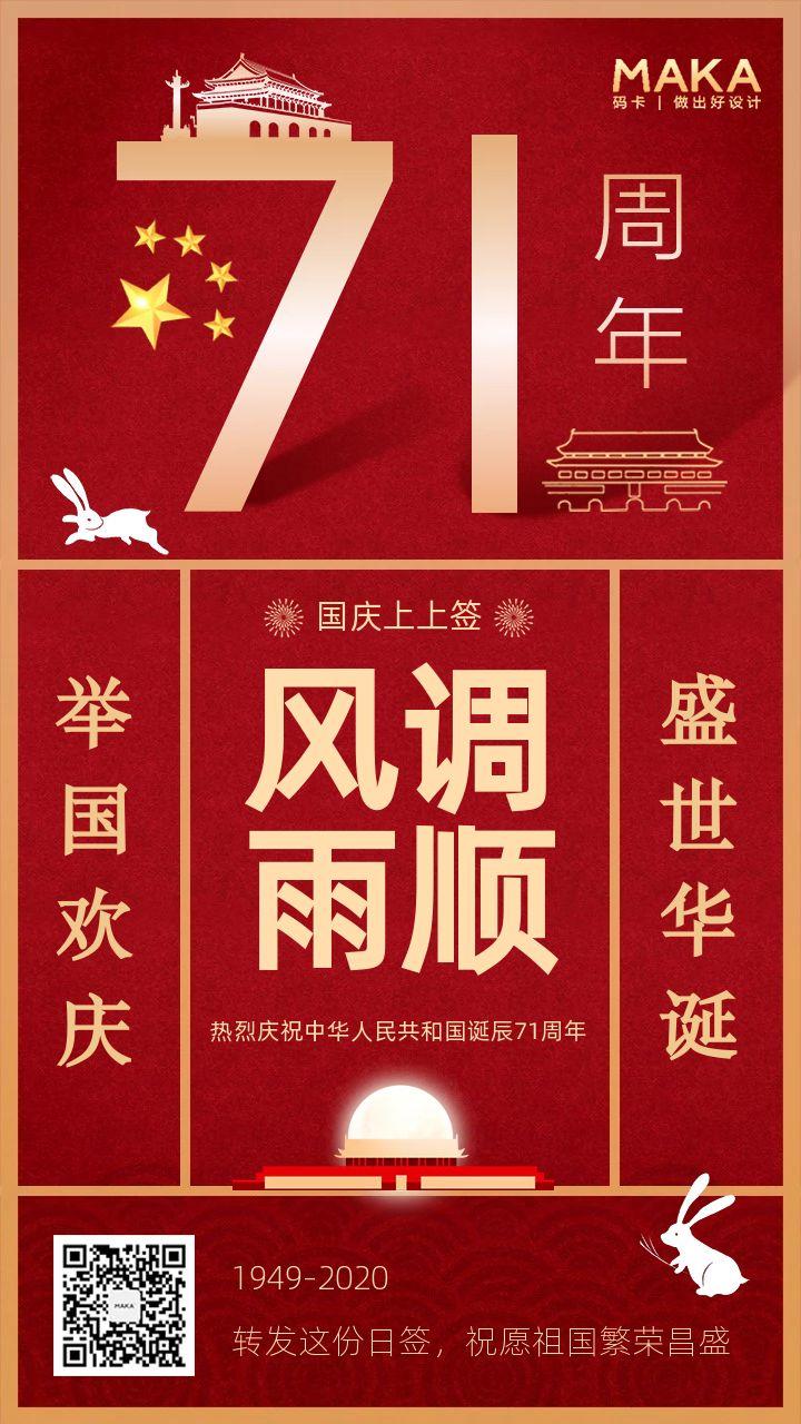 2020盛世华诞国庆祝愿上上签手机海报