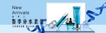 蓝色简约百货零售日化促销宣传电商banner