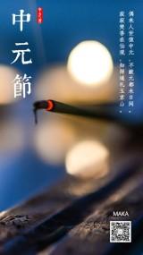 中元节地官节农历七月十五日