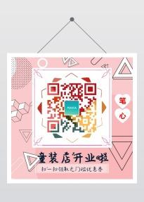 时尚几何图形可爱卡通粉色二维码童装店开业扫码有优惠关注微信公众号扫描二维码有豪礼限时促销二维码