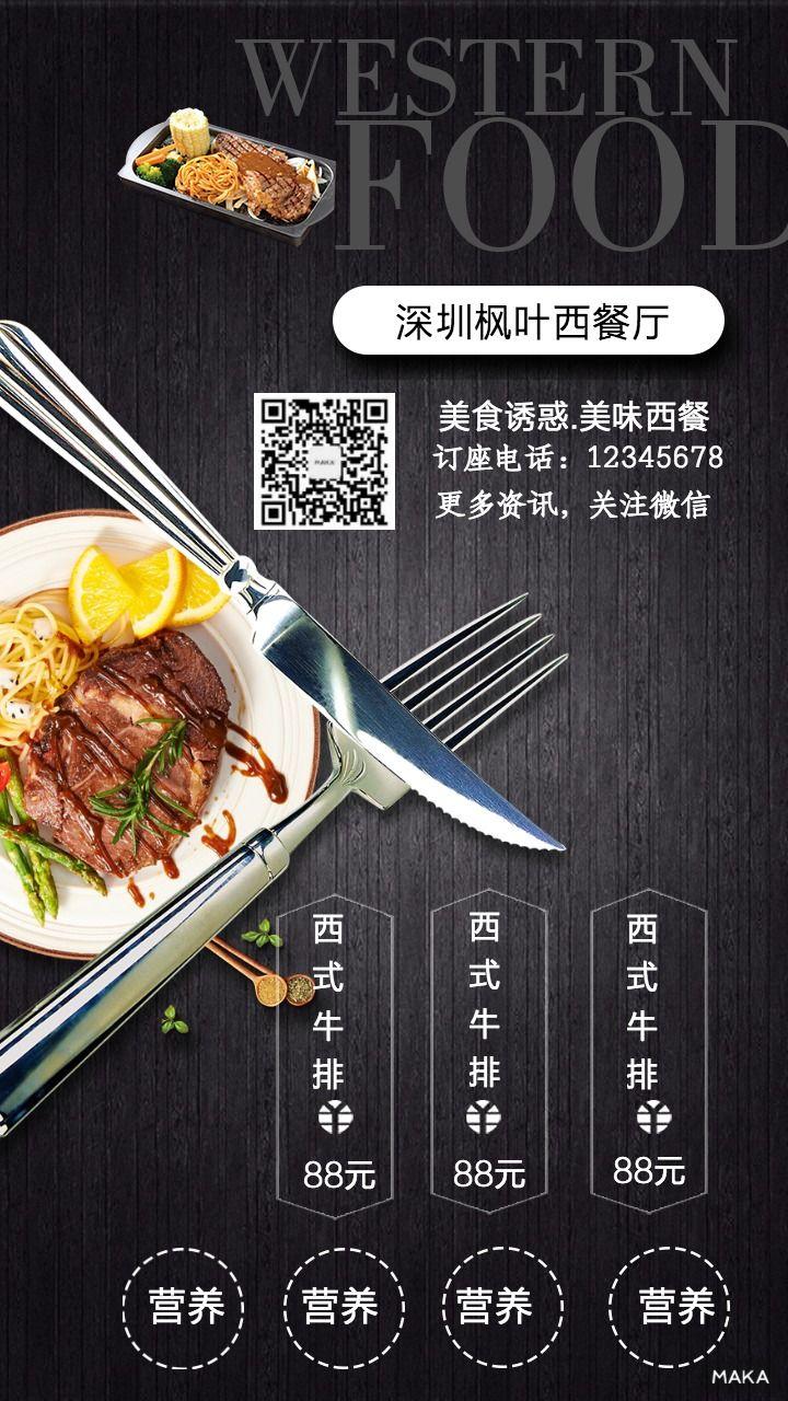 西餐厅订座促销推广情人节推广饮食介绍