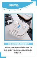 蓝色简约商务企业宣传公司简宣传翻页H5