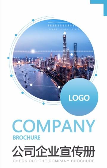 蓝色简约高端商务企业宣传公司简介科技产品推广h5模板