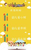 卡通可爱风格幼儿园招生通用宣传H5