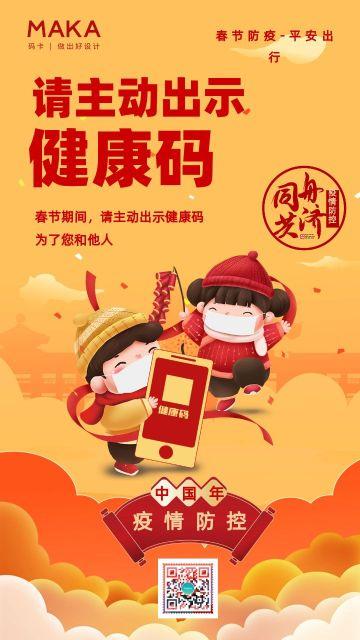 黄色中国风喜庆春节疫情防控海报