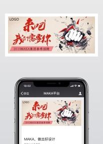 扁平简约风企业招聘宣传推广活动公众号通用封面大图