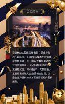 会议邀请产品推广新品发布会通用金色大气高端H5