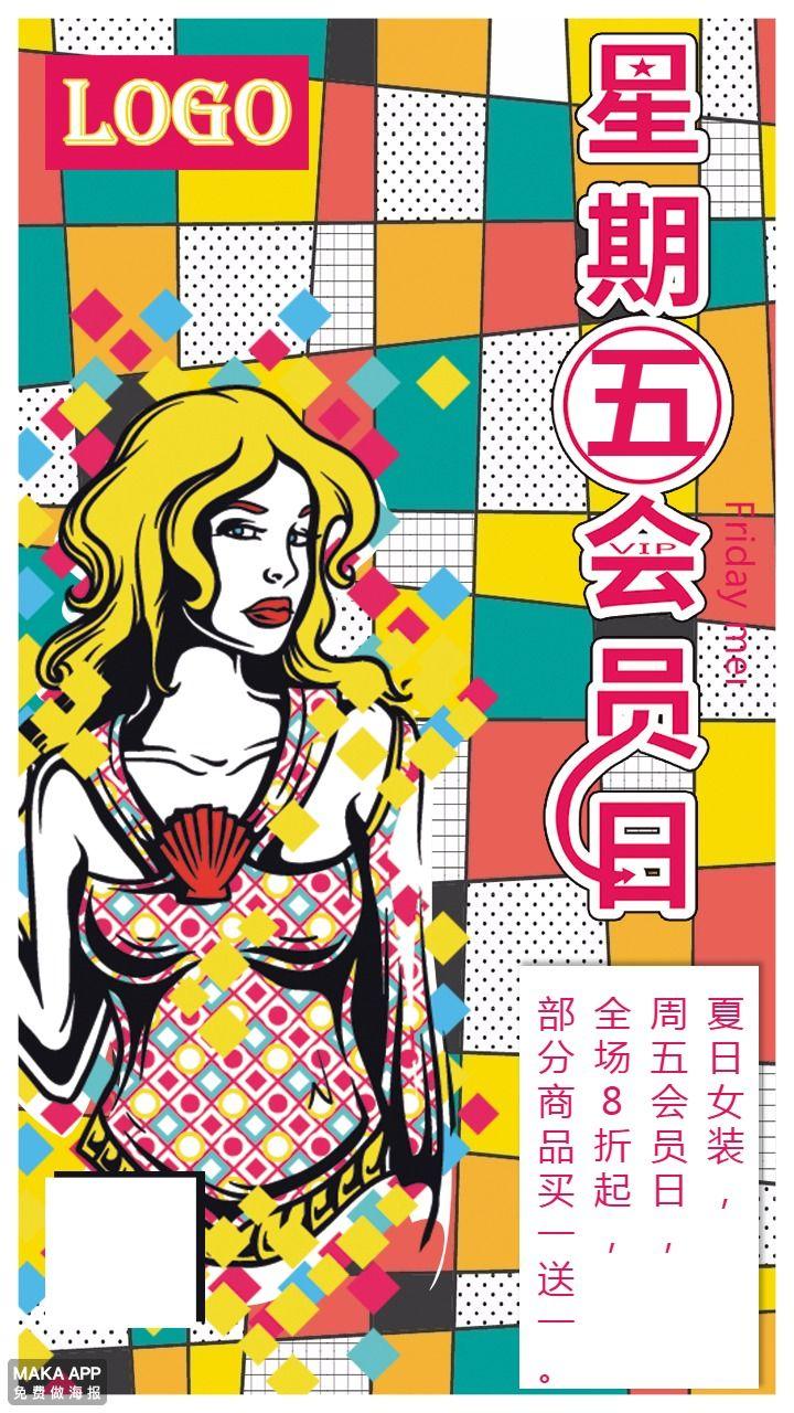 【活动促销23】波普风活动宣传促销通用海报