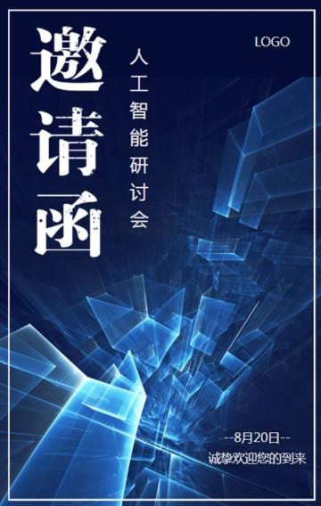 蓝色商务科技会议邀请峰会邀请展会邀请文化讲座邀请沙龙分享邀请函H5模板