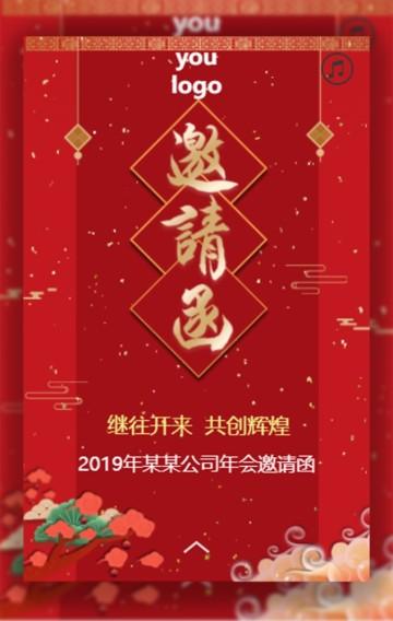 中国风红色喜庆邀请函