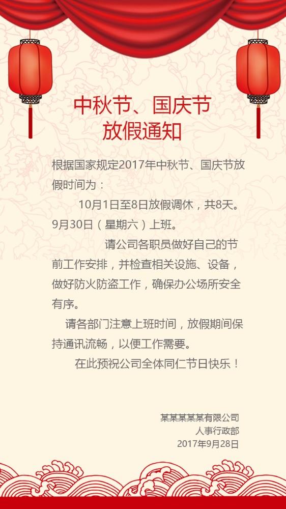 红色中国风国庆中秋放假通知海报