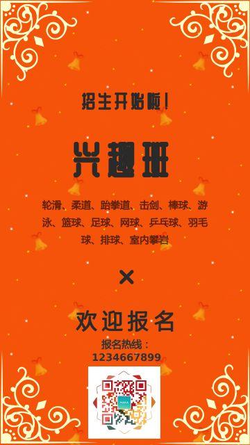 红色小清新简约艺术体育运动兴趣班招生宣传教育培训海报